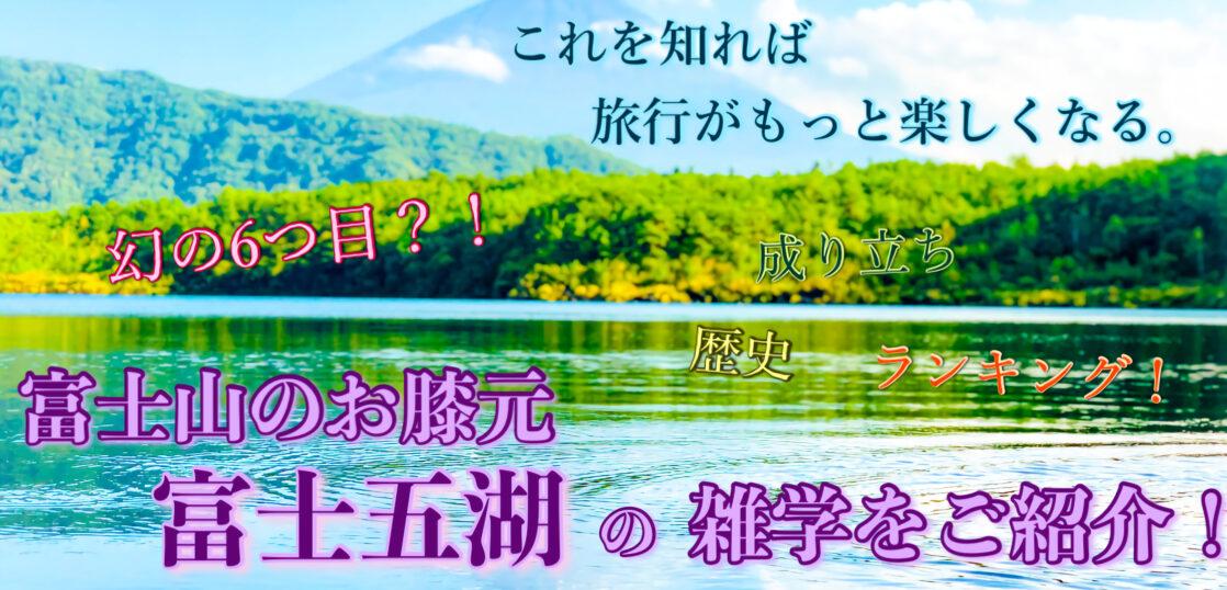 富士五湖のまとめ・サムネ_雑学・観光情報