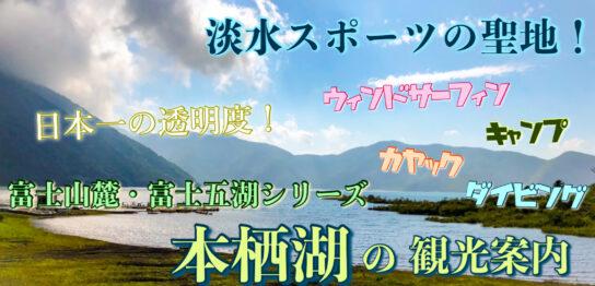 本栖湖のサムネ_淡水スポーツの聖地