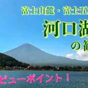 富士五湖が一つ河口湖 サムネ