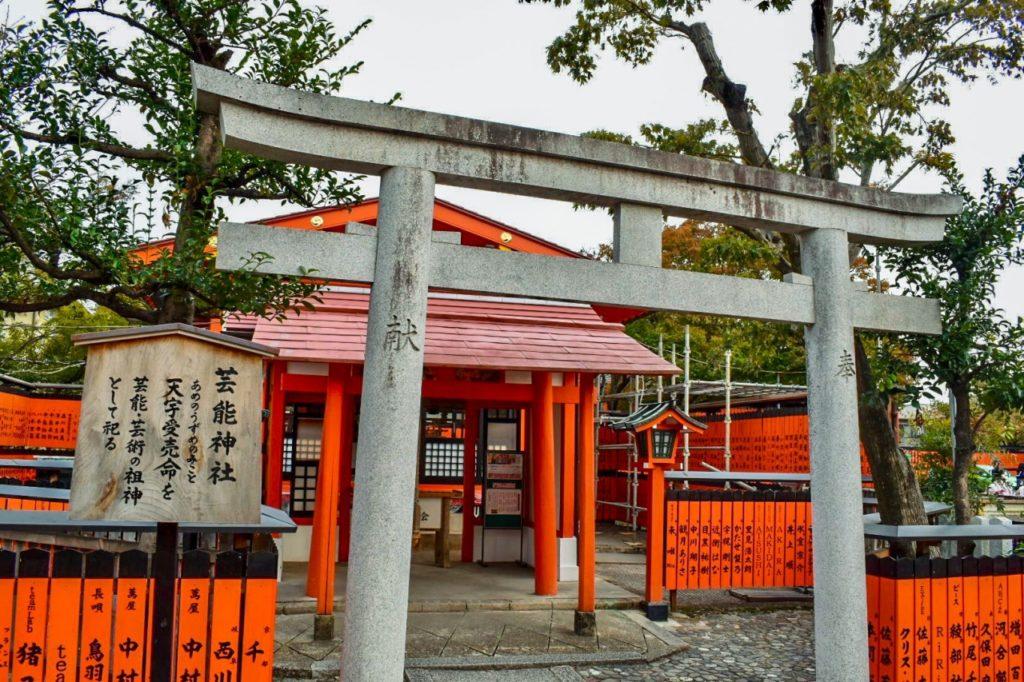 嵐山・車折神社の芸能神社