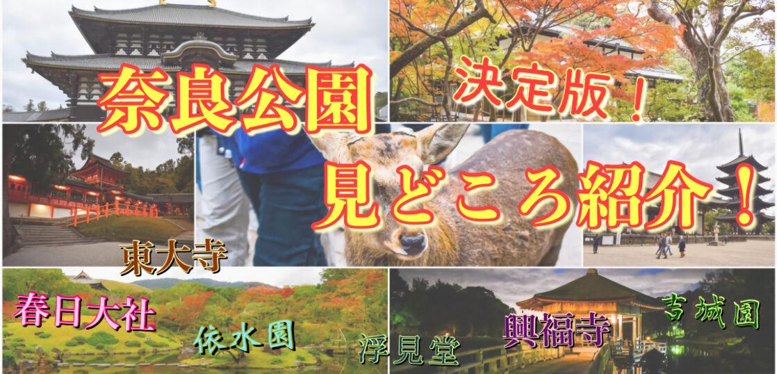 奈良公園の見どころ・アクセス
