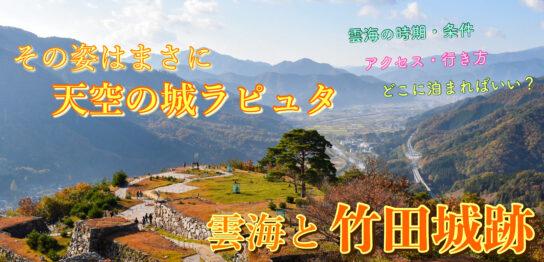 竹田城跡_雲海・時期・アクセス