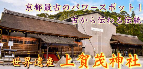 上賀茂神社サムネ