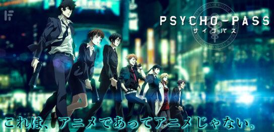 PSYCHO-PASS・サムネ