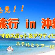 大学生沖縄旅行 サムネ
