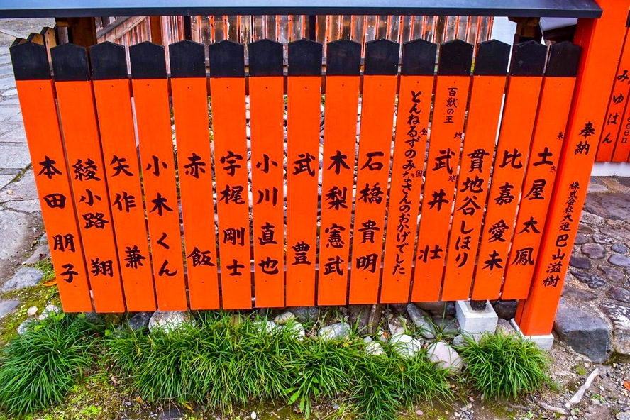 嵐山・車折神社の芸能玉垣