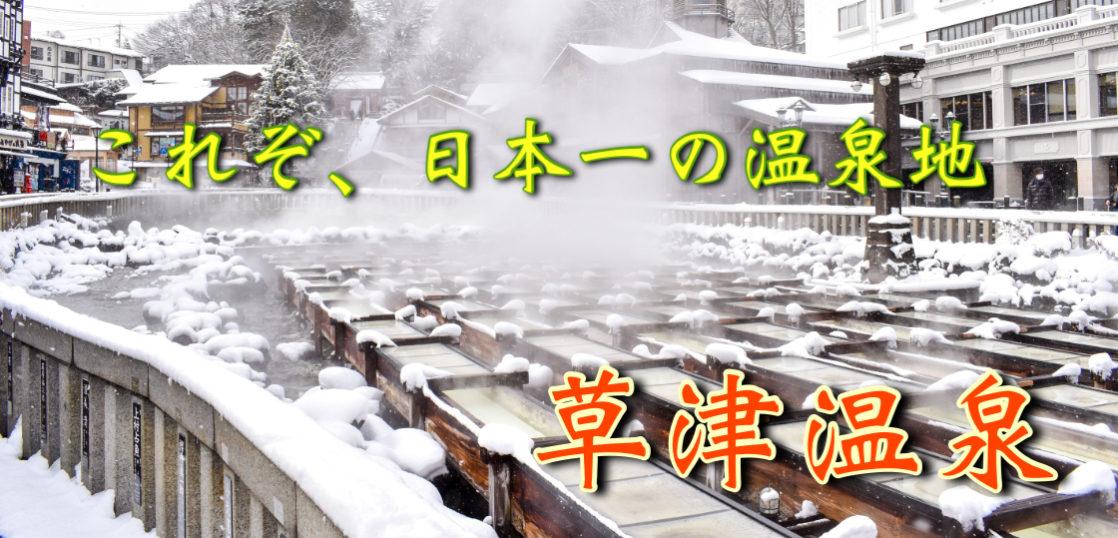 草津温泉 サムネ