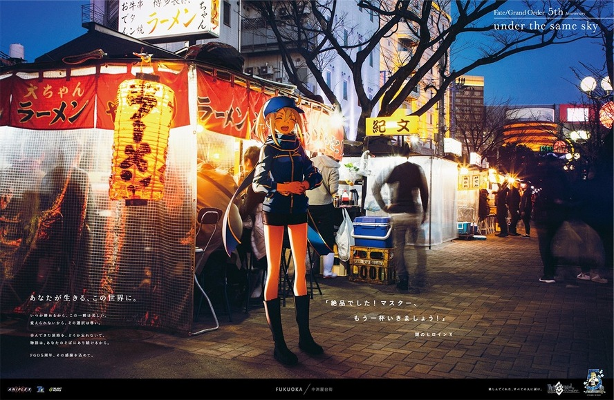 中洲屋台街(福岡県)謎のヒロインX
