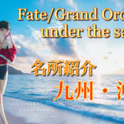under the same sky 九州・沖縄_マルタ_サムネ