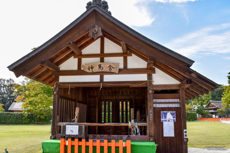 神馬舎_上賀茂神社
