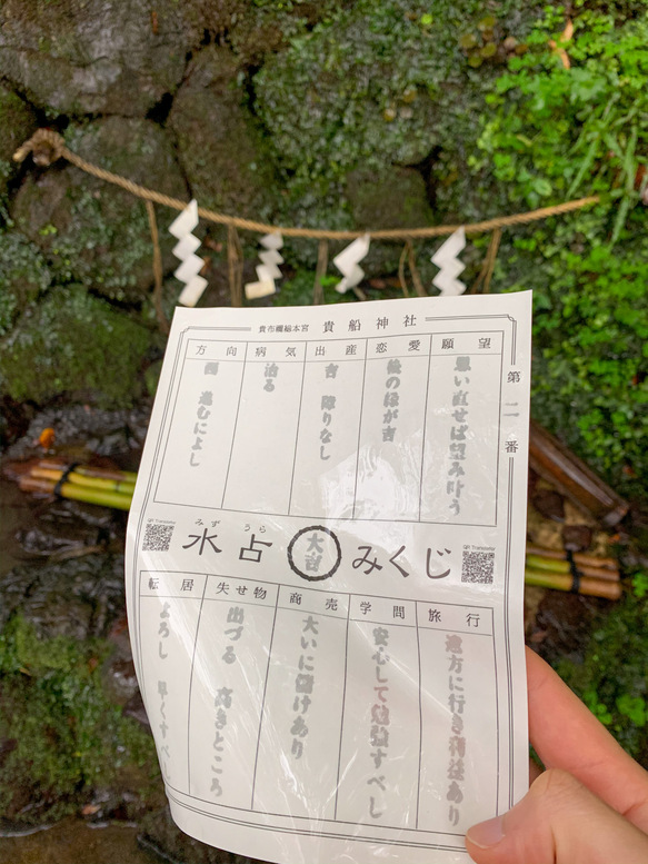 貴船神社_本宮・神泉と神水の水占みくじ