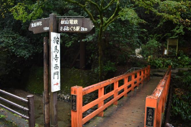 貴船神社と鞍馬寺