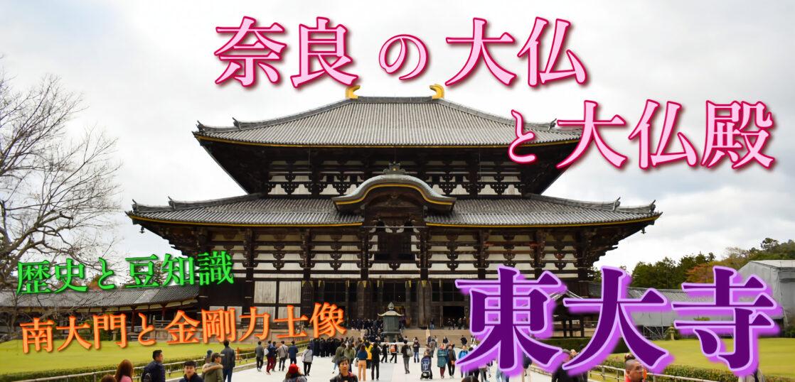 東大寺と奈良の大仏 サムネ