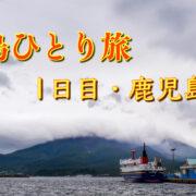 屋久島ひとり旅1日目 サムネ