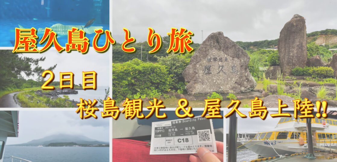 屋久島ひとり旅2日目 サムネ