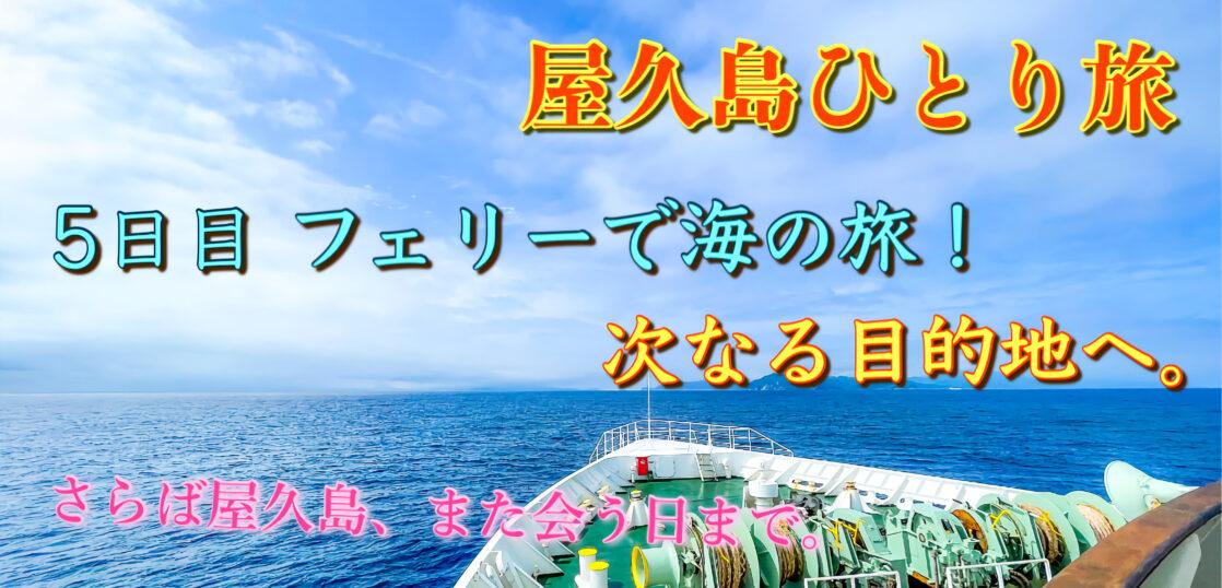 屋久島ひとり旅5日目_フェリー移動で鹿児島・名古屋へ_サムネ