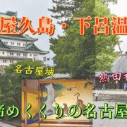 屋久島・下呂温泉旅行最終日_名古屋観光_サムネ
