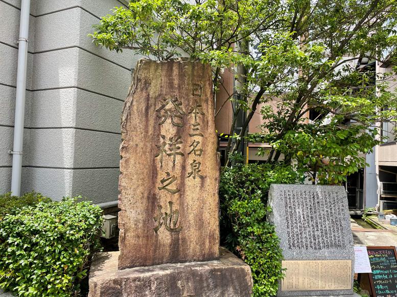下呂温泉_温泉街と日本三名泉モニュメント