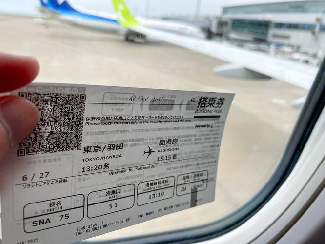 羽田空港から鹿児島空港へ!