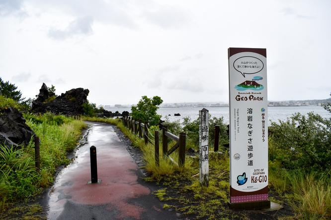 桜島観光_溶岩なぎさ遊歩道