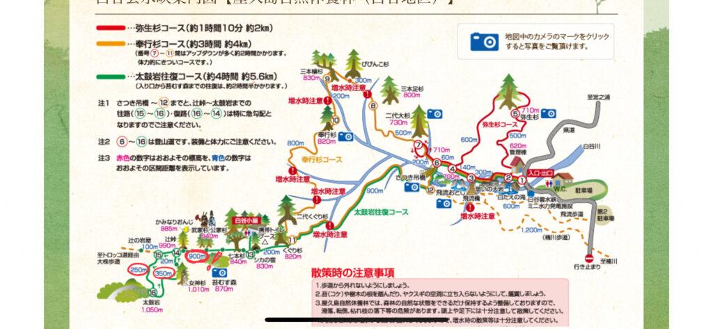 白谷雲水峡マップ_太鼓岩