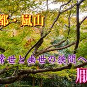 厭離庵サムネ_京都・嵐山の紅葉名所