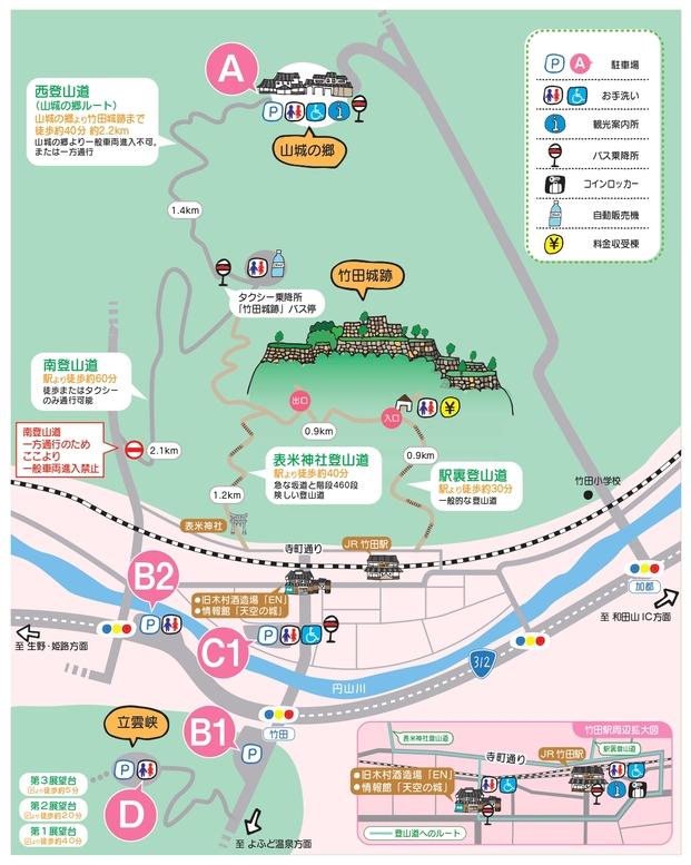 竹田城跡と立雲峡_アクセス・駐車場